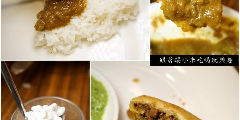 新竹美食|香料屋印度料理咖哩餐廳推薦-讓人一直不停吃白飯的美味印度咖喱(道地/好停車/新光路)--踢小米食記