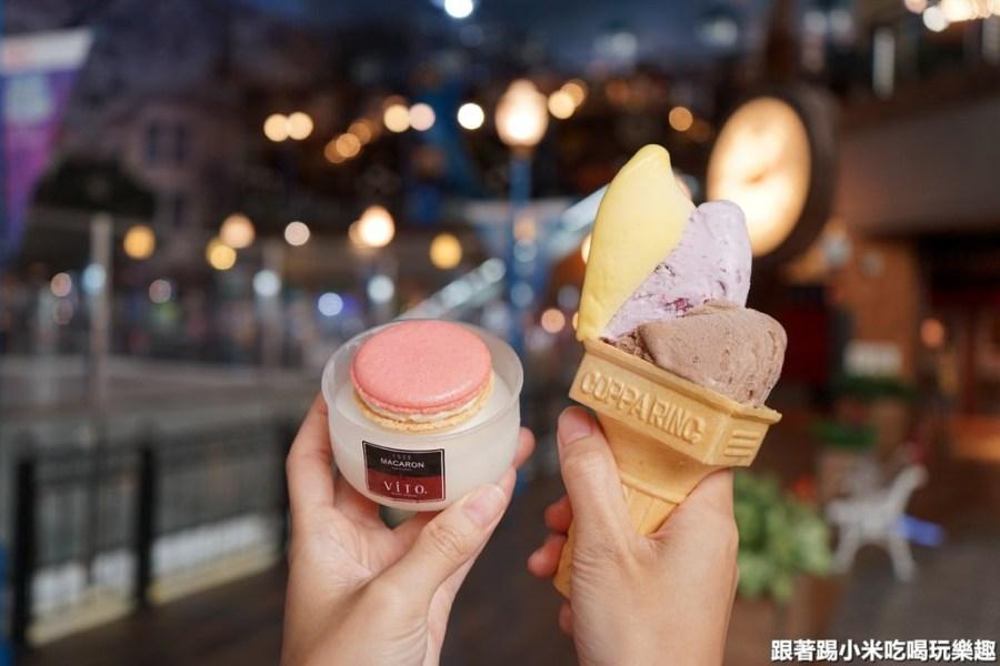 新竹美食 ViTO.Taiwan義式冰淇淋。火把造型吸晴低糖好拍冰淇淋回歸新竹巨城快閃啦–踢小米食記
