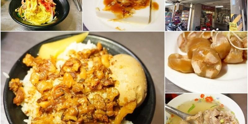 新竹美食 鬍鬚李小吃店在地30年滷肉飯。粉沯。黃意麵台式小菜許多新竹人從小吃到大的回憶(西大路.大遠百周邊小吃)--踢小米食記