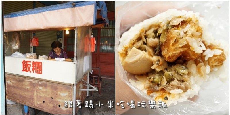 新竹美食|食品路阿婆飯糰-25元大份量飯團(鹹.甜.素食/竹蓮國小正對面/可客制化SIZE)--踢小米食記