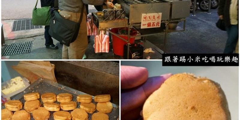 新竹火車站前美食 梅花雞蛋糕自助式外酥內軟香噴噴都是新竹在地人童年回憶的推薦--踢小米食記