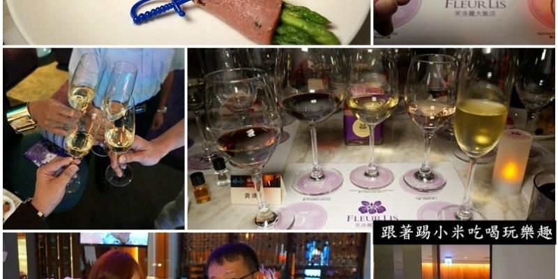 新竹品酒會美食|芙落麗大飯店OCEAN BAR葡萄酒品賞會受邀體驗--踢小米食記