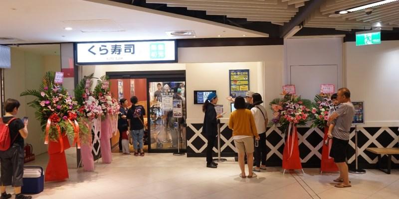 新竹藏壽司巨城店|可吃可玩日本迴轉壽司(6.15至6.28打卡有9折優惠)。5盤可抽柯南扭蛋一次到8.6。(菜單營業時間訂位方式.優惠資訊)--踢小米食記