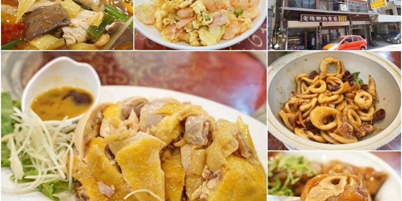新竹美食|老復興飲食店-寶山鄉老牌好吃也不貴美味客家菜。三杯中卷。客家土雞。化骨豬腳(菜單/營業時間/電話)--踢小米食記
