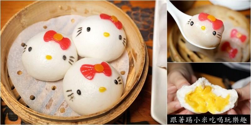 香港美食|中菜軒 Hello Kitty|超級可愛無法擋 Kitty港式點心(餐廳/推薦/佐敦/廣東道/菜單MEN電話地址營業時間)--踢小米食記