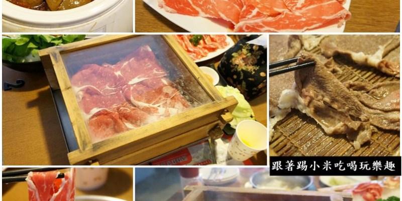 新竹竹北火鍋美食|蒸鍋原味蒸籠蒸涮涮鍋推薦--原來還有蒸鍋這種吃法好好玩--踢小米食記