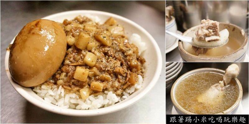 新竹城隍廟美食 翁記滷肉飯小吃推薦-早上才吃到百年歷史古早味燉湯魯肉飯(非雙胞胎/弟弟/第一攤位/人蔘雞湯/神的雞湯)--踢小米食記