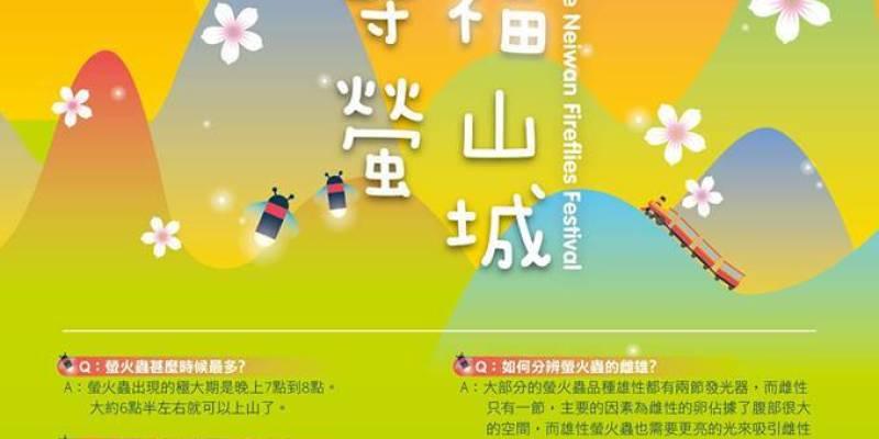 2019新竹內灣螢火蟲季報導。踏雪尋螢幸福山城來囉--踢小米的生活