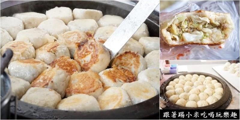 新竹小吃美食|無名牛埔路水煎包-多汁多料現擀現包現煎40年不變水煎包