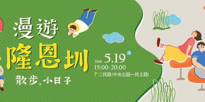 【新竹縣市活動資訊整理】05/19~5/26--踢小米的生活