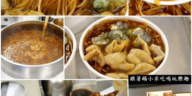 新竹小吃美食|三福麵線--蚵仔及大腸是好朋友還有消魂烤大腸(推薦)--踢小米食記