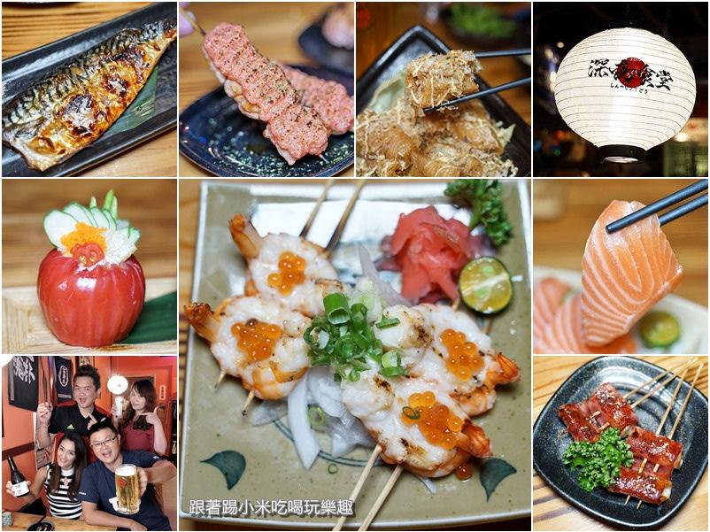 新竹美食|深夜食堂。市區深夜放鬆氣氛|日式創意料理居酒屋。可以吃飽的日本料理居酒屋(菜單營業時間.電話地址)–踢小米食記