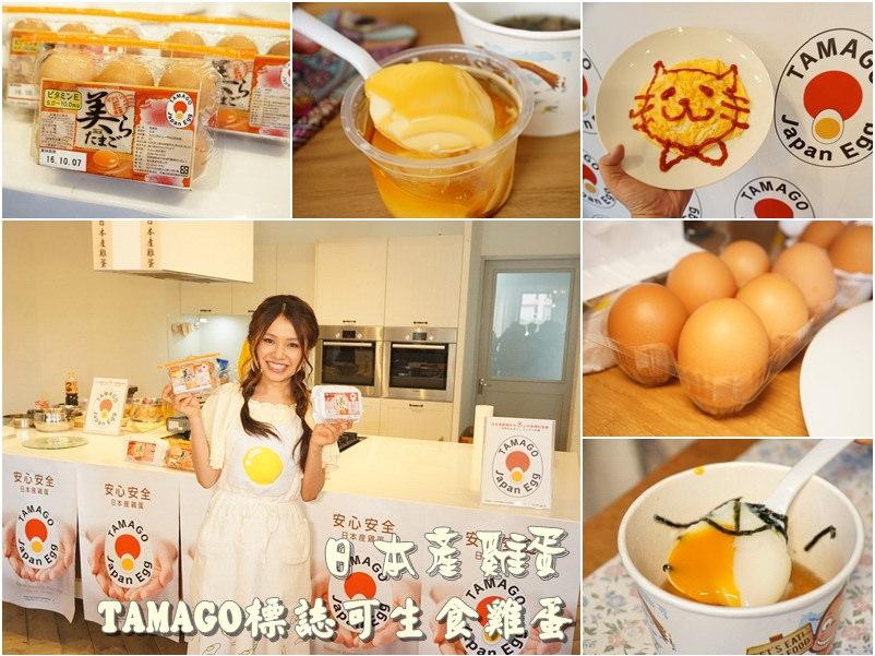 日本產雞蛋上市記者會 TAMAGO標誌官方認證可生食雞蛋.CitySuper全國分店可買得到.日本雞蛋公主友加里小姐來台教大家輕鬆製作蛋料理.蛋包飯.雞蛋布丁.溫泉蛋(日本畜產物輸出促進議會)–踢小米活動