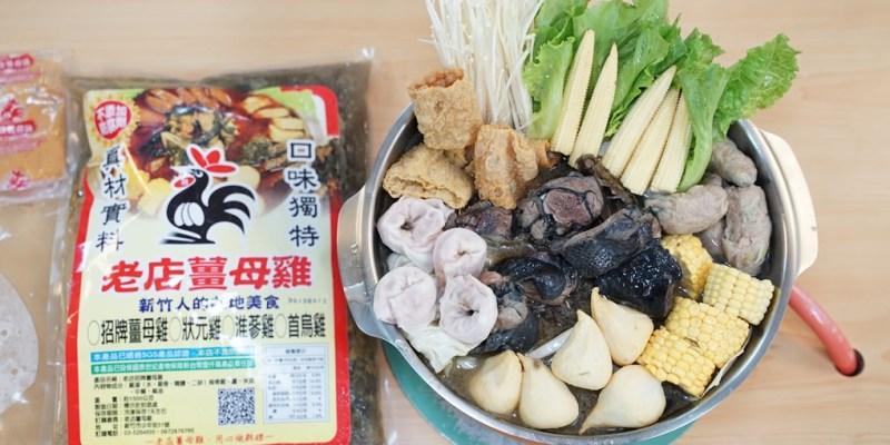 新竹老店薑母雞宅配包上市囉!不用排隊就可以在家輕鬆吃滋補薑母烏骨雞囉~(購買方式)--踢小米食記