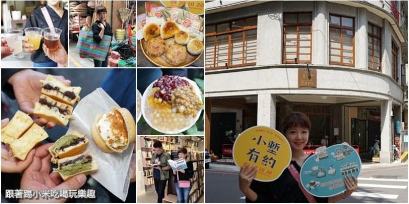 新竹一日遊 小塹有約小旅行。新竹舊城的老味道與文藝青年的創新美食與文化之旅(景點旅遊美食)--踢小米玩樂