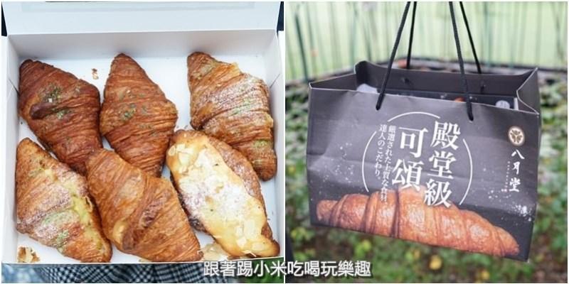 新竹美食|八月堂長駐巨城了(10.16-2.10)不用排很久也不用辛苦去台北就有的美味可頌可買囉--踢小米食記