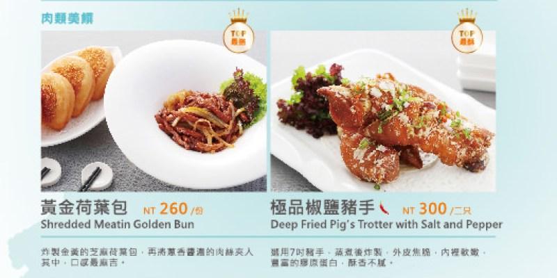 莆田餐廳的詳細菜單MENU價格菜色參考--踢小米食記