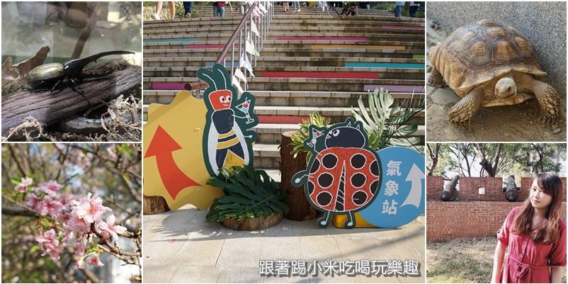 新竹市台灣昆蟲館X小兒子氣象站。新竹動物園部分設置開放10月26日開放囉~親子景點好去處(營業時間地址)–踢小米遊樂