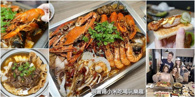 竹北蜀山四川麻辣烤魚 痛風海鮮麻辣鮮香一次到位。多種口味烤魚 北京羊蠍子火鍋(營業時間地址電話)--踢小米食記