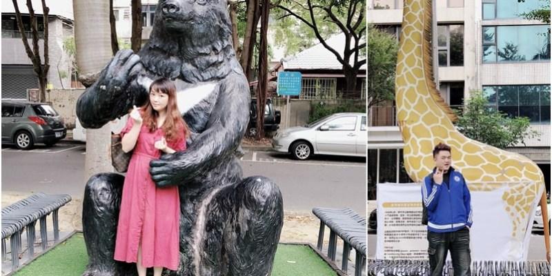 動物上班了11.01~11.24城市內找出7位動物來拍照唷+大同108舊城再生基地動物園標本展--踢小米遊樂