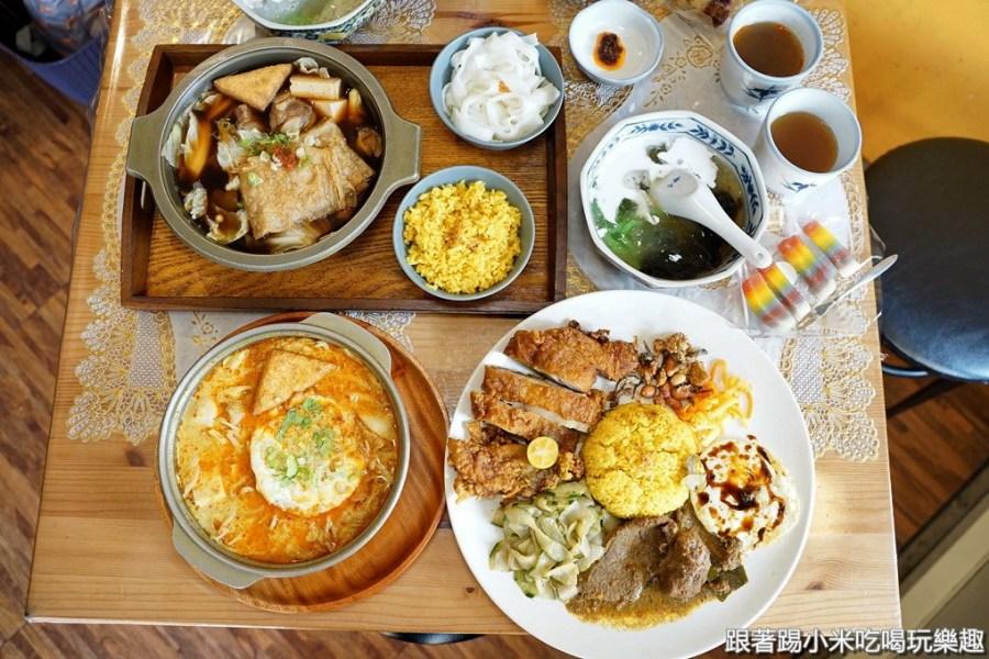 新竹美食|艷麗南洋料理。手作甜點|南洋道地口味巴東牛肉薑黃雞.娘惹糕(菜單營業時間地址電話)–踢小米食記