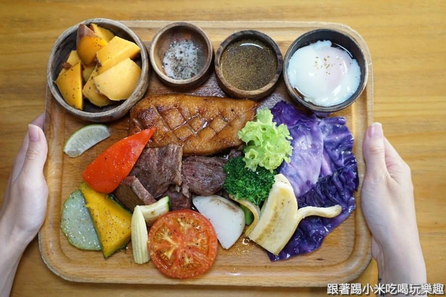 新竹腰果花砧板原食料理|原來大口吃肉大口吃菜也可以很健康~煎烤低鹽好油非水煮料理(菜單營業時間地址電話)