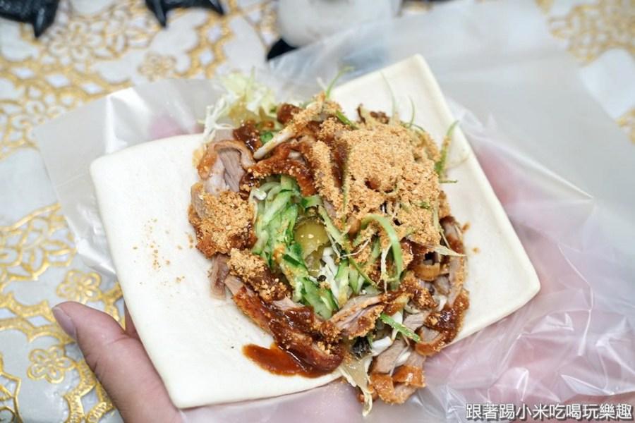 新竹爆料烤鴨夾餅下午茶外送好選擇.國王企鵝雪花冰(營業時間地址電話)