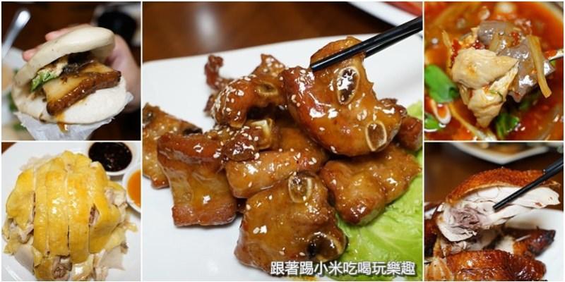 新竹|福樂餐館。大眾口味客家料理。樣樣菜色讓你扒飯扒到撐 (菜單營業時間電話地址)--踢小米食記