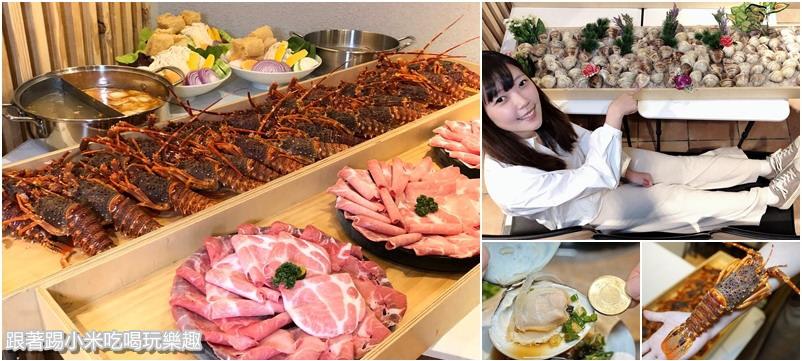 竹北平民版屠龍計劃1.0三十隻黃金龍蝦火鍋每天限量2份|掌心大牛奶貝衝擊你的味蕾。深紅汕頭鍋物