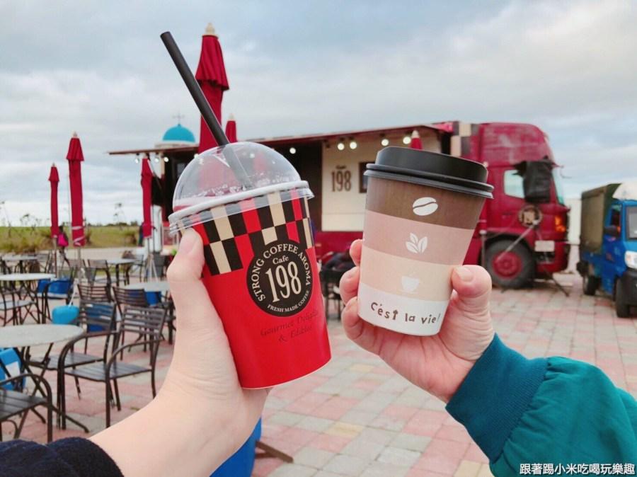 新竹南寮咖啡車回來囉~平假日來南寮漁港景點吹吹風喝198咖啡輕食很愜意!(菜單營業時間)
