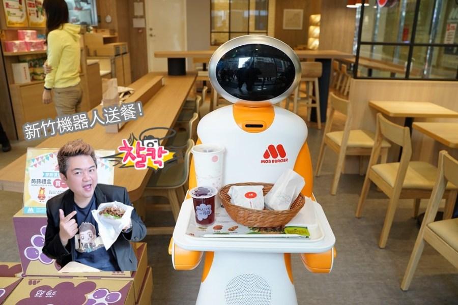 新竹唯一機器人送餐就在摩斯漢堡遠東sogo新竹店!(營業時間地址電話)