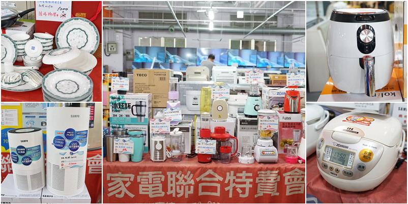 新竹FY家電x家具特賣會只有十天。知名家電挑戰市場最低價.原廠授權原廠保固.空氣清淨機買大送小.氣炸鍋1790元(滿2千可刷卡.好停車)