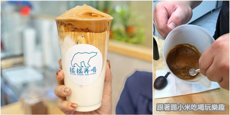 新竹搖搖再喝飲料 400次咖啡拿鐵旋風來了!黑芝麻糊厚鮮奶省錢喝飽下午茶就在SHAKESHAKE創意無限特色飲品。 (菜單外送營業時間地址電話)