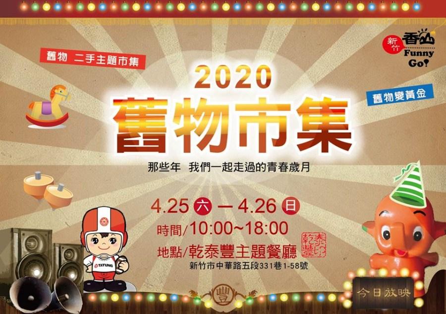 新竹4.25~4.26懷舊及二手物品主題市集一起做公益。愛心活動!