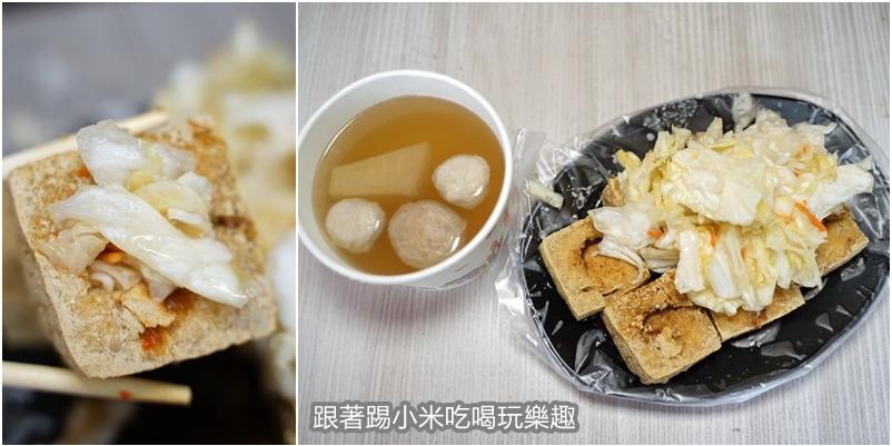 中華路夯臭豆腐新竹店。來自頭份超夯的排隊美食!(營業時間地址電話)