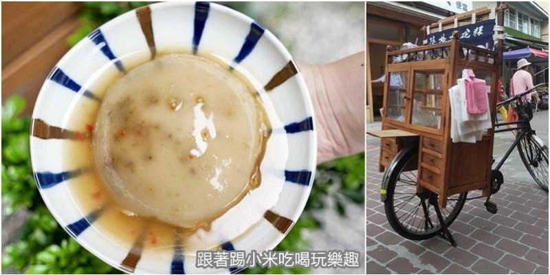 新竹行動餐車美食|陳媽媽碗粿來自斗六古早味純米碗糕好呷又大碗(訂購方式)