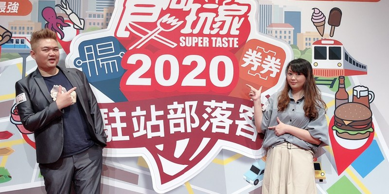 2020登上食尚玩家百大部落客合作團隊 踢小米未來有更多的挑戰及責任為大家寫出更多優質的美食旅遊!