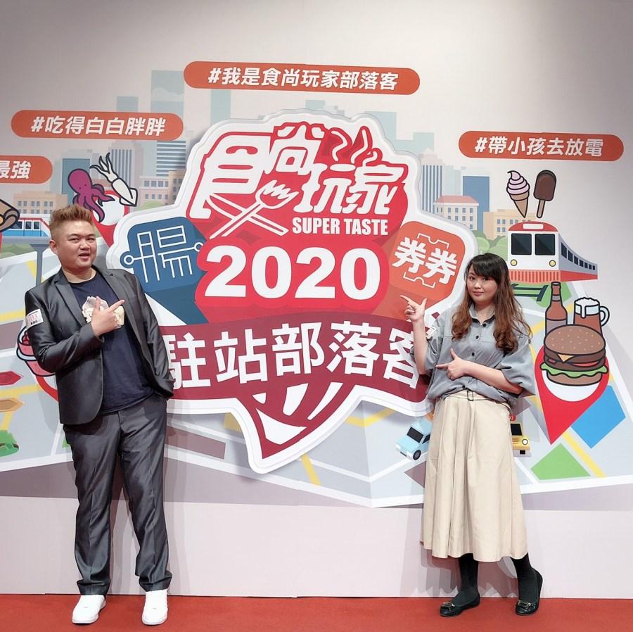 2020登上食尚玩家百大部落客合作團隊|踢小米未來有更多的挑戰及責任為大家寫出更多優質的美食旅遊!