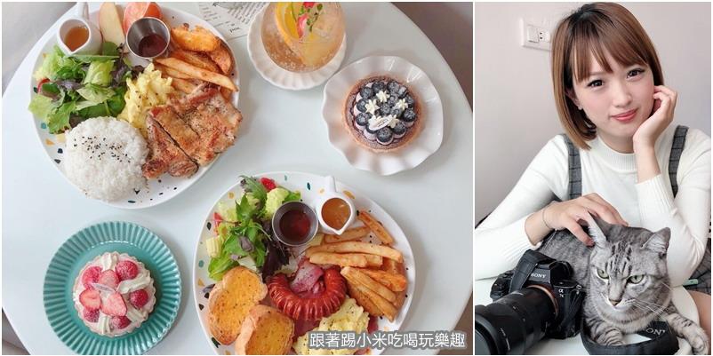 新竹三隻貓手工甜點x早午餐。年輕人喜愛的隱藏版好吃網美店(菜單地址營業時間電話)