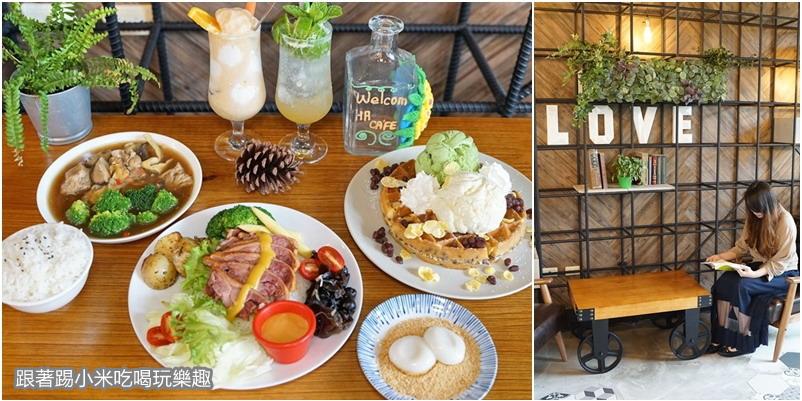 HA咖啡|新竹湖口好客園區內隱藏版網美的手作料理餐廳(菜單營業時間電話)