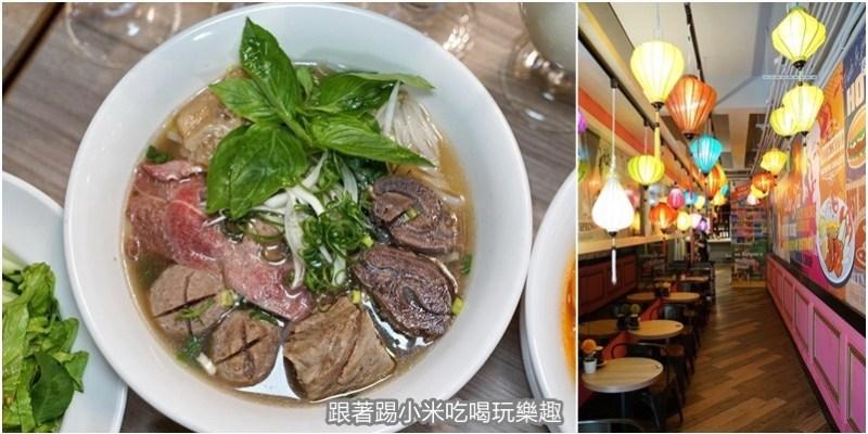 新竹市最美的越式料理|弗薇越式餐廳可以當公主享受道地越南美味料理。閨密、情侶首選用餐聚會地點 (外送營業時間地址電話)