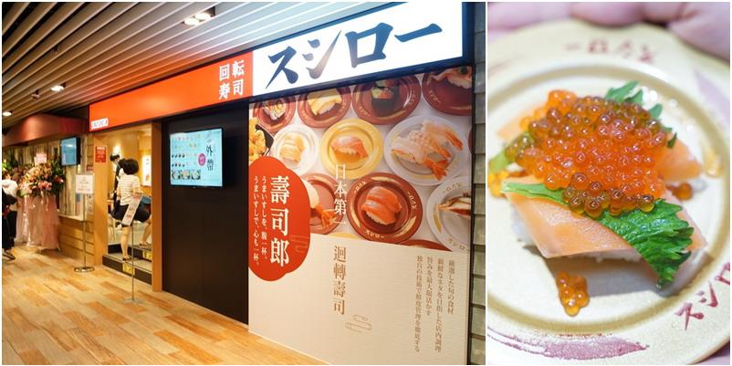 新竹台灣壽司郎巨城店。新開幕嚐鮮心得分享(菜單營業時間地址)