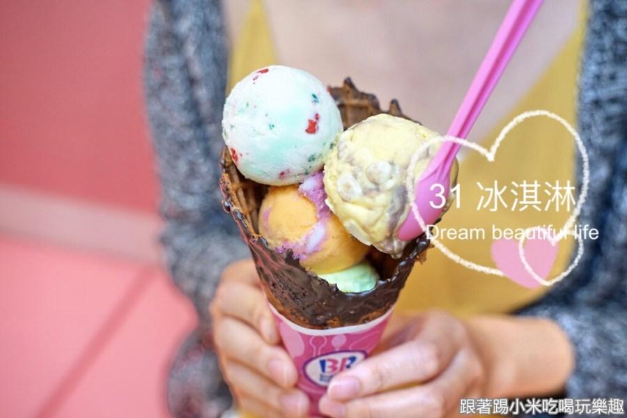 新竹31冰淇淋巨城店。來自美國加州的網美色彩繽紛的冰淇淋ice_cream專賣店!(菜單營業時間地址)