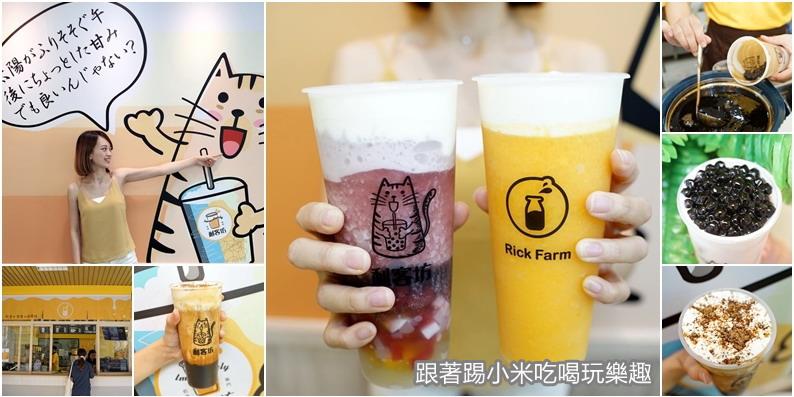 新竹利客坊|開幕慶飲料買一送一。從日本紅回台灣的喵星人芝士奶蓋專門店!光華大潤發下午茶外送(菜單營業時間電話地址)