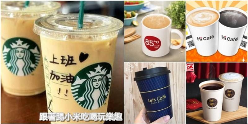 2020.9.26週六補班咖啡優惠超商優惠懶人包