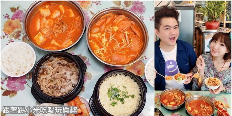 新竹美食.韓囍韓式鍋物料理.韓國泡菜.百元上下由韓國歐巴料理給你吃!小資族學生的平價料理(菜單地址營業時間)