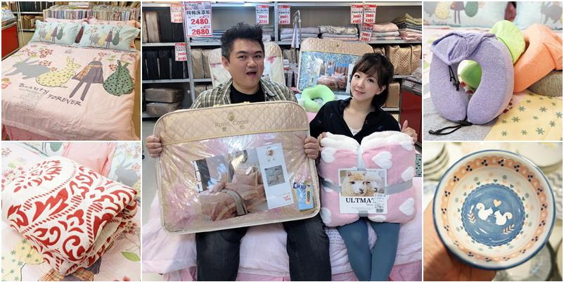 最後三天。台北寶松五星級飯店寢具2.5折起回來了!雪尼爾毯.100%小羊毛被.暖暖被低價出清|天絲床包2980元起.日本瓷器49元起!天絲枕頭990元買一送一