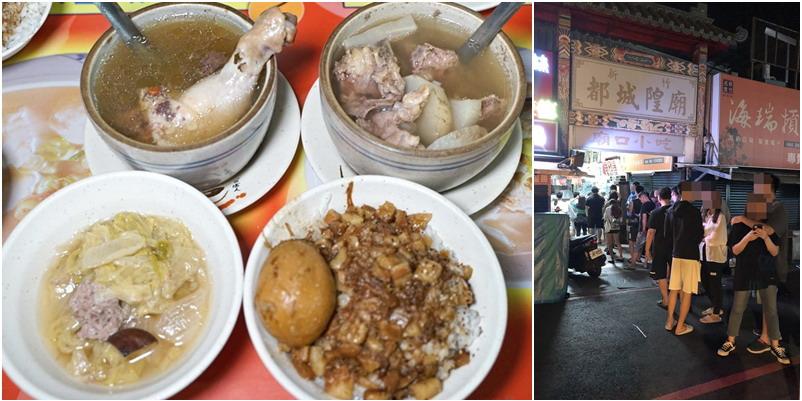 新竹城隍廟美食|翁記滷肉飯小吃推薦-早上才吃到百年歷史古早味燉湯魯肉飯(非雙胞胎/弟弟/第一攤位/人蔘雞湯/神的雞湯)–踢小米食記