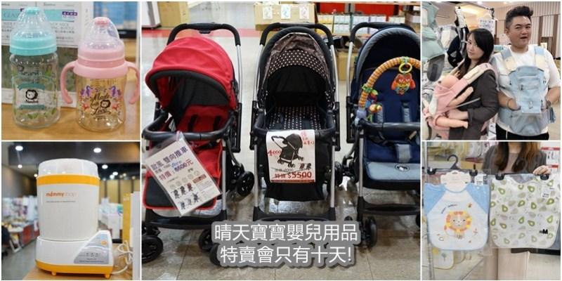 苗栗竹南晴天寶寶孕婦嬰兒用品及玩具百貨特賣會來囉!只有十天機會來搶便宜~Aprica及台製歐風雙向推車出清,超多嬰兒用品.童書.玩具低價優惠!(頭份的朋友近近的也可以去)