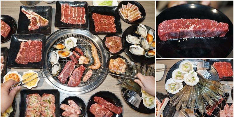 台中羊角炭火燒肉吃到飽|超值799元有泰國活蝦、肥美生蠔、厚切安格斯牛排、葡萄蝦、奶油扇貝海陸大餐吃到飽。加價可升級澳洲和牛、翼板牛、天使紅蝦吃到飽